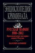 Валерий Карышев -Русская мафия 1988–2012. Криминальная история новой России