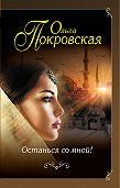 Ольга Покровская -Останься со мной!