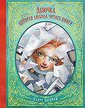 Клаус Хагеруп -Девочка, которая любила читать книги