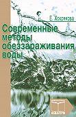 Елена Хохрякова - Современные методы обеззараживания воды