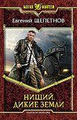 Евгений Щепетнов - Нищий. Дикие земли
