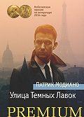 Патрик Модиано -Улица Темных Лавок