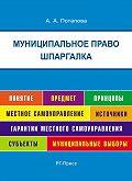 А. Потапова -Шпаргалка по муниципальному праву. Учебная литература