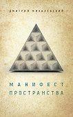 Дмитрий Михалевский -Манифест пространства