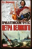 Александр Широкорад -Прибалтийский фугас Петра Великого