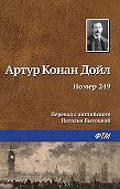 Артур Конан Дойл -Номер 249