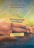 Татьяна Помысова, Ольга Морозова - Похождения матрёшек. Эротическая повесть