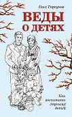 Олег Торсунов -Веды о детях. Как воспитать хороших детей