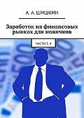 Артём Шишкин -Заработок нафинансовых рынках дляновичков. Части3, 4