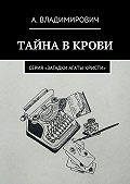 А. Владимирович -Тайна в крови. Серия «Загадки Агаты Кристи»