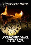 Андрей Столяров -У Геркулесовых столбов