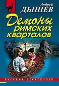 Андрей Дышев - Демоны римских кварталов