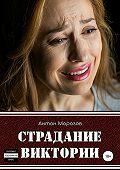 Антон Морозов -Страдание Виктории