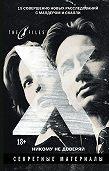 Джонатан Мэйберри -The X-files. Секретные материалы. Никому не доверяй (сборник)