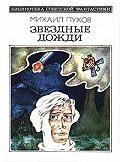 Михаил Пухов -Лидер