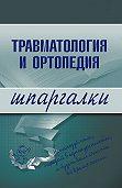- Травматология и ортопедия