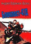 Андрей Николаевич Ефремов (Брэм) -Блокпост-47Д