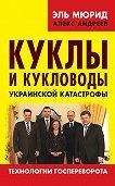 Эль Мюрид -Куклы и кукловоды украинской катастрофы. Технологии госпереворота