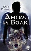 Юлия Рахаева - Ангел и Волк
