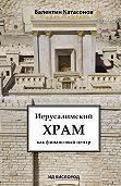 Валентин Катасонов - Иерусалимский храм как финансовый центр