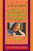 Е. А. Нефёдова -Диктанты повышенной сложности. 1-2 классы