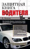 Владислав Волгин -Защитная книга водителя