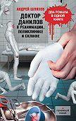 Андрей Шляхов -Доктор Данилов в реанимации, поликлинике и Склифе (сборник)