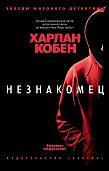 Харлан Кобен -Незнакомец