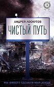 Андрей Лоскутов -Чистый путь