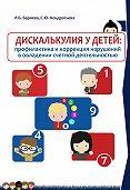 Л. Баряева -Дискалькулия у детей: профилактика и коррекция нарушений в овладении счетной деятельностью
