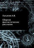 А Лукьянов -Сборник фантастических рассказов