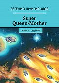 Евгений Шмигирилов -Super Queen-Mother. Книга III. Седьмая