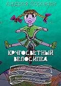 Андрей Сорокин -Кругосветный велосипед и другие летние истории Кашеньки и Пеночки