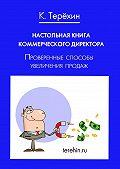 Константин Терёхин -Настольная книга коммерческого директора. Проверенные способы увеличения продаж
