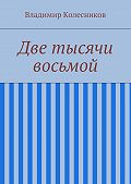 Владимир Колесников -Две тысячи восьмой