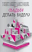 Юлия Климова -Свадьбу делать будем? (сборник)