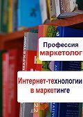 Илья Мельников -Интернет-технологии в маркетинге