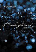 Надежда Витальевна Нагибина -Огонек заветный