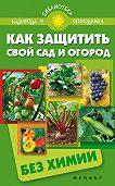 С. Калюжный -Как защитить свой сад и огород без химии
