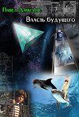 Павел Данилов -Власть будущего (сборник)