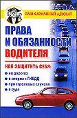 Дмитрий Бачурин - Права и обязанности водителя