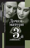 Каролин Эльячефф -Дочки-матери. 3-й лишний?