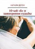 Натали Деген - 10-ый «Б» изавихрения судьбы
