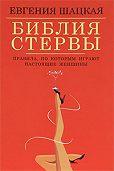 Евгения Шацкая -Библия стервы. Правила, по которым играют настоящие женщины
