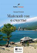 Эдуард Русаков -Майский сон о счастье