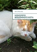 Вера Мосова -Монологи бездомногокота