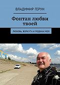 Владимир Герун -Фонтан любви твоей. Любовь, Воркута иРодинамоя