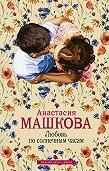 Анастасия Машкова -Любовь по солнечным часам