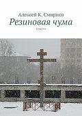 Алексей Смирнов - Резиновая чума