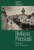 Борис Ширяев -Никола Русский. Италия без Колизея (сборник)
